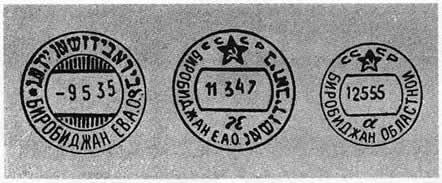 Birobidjan postmarks